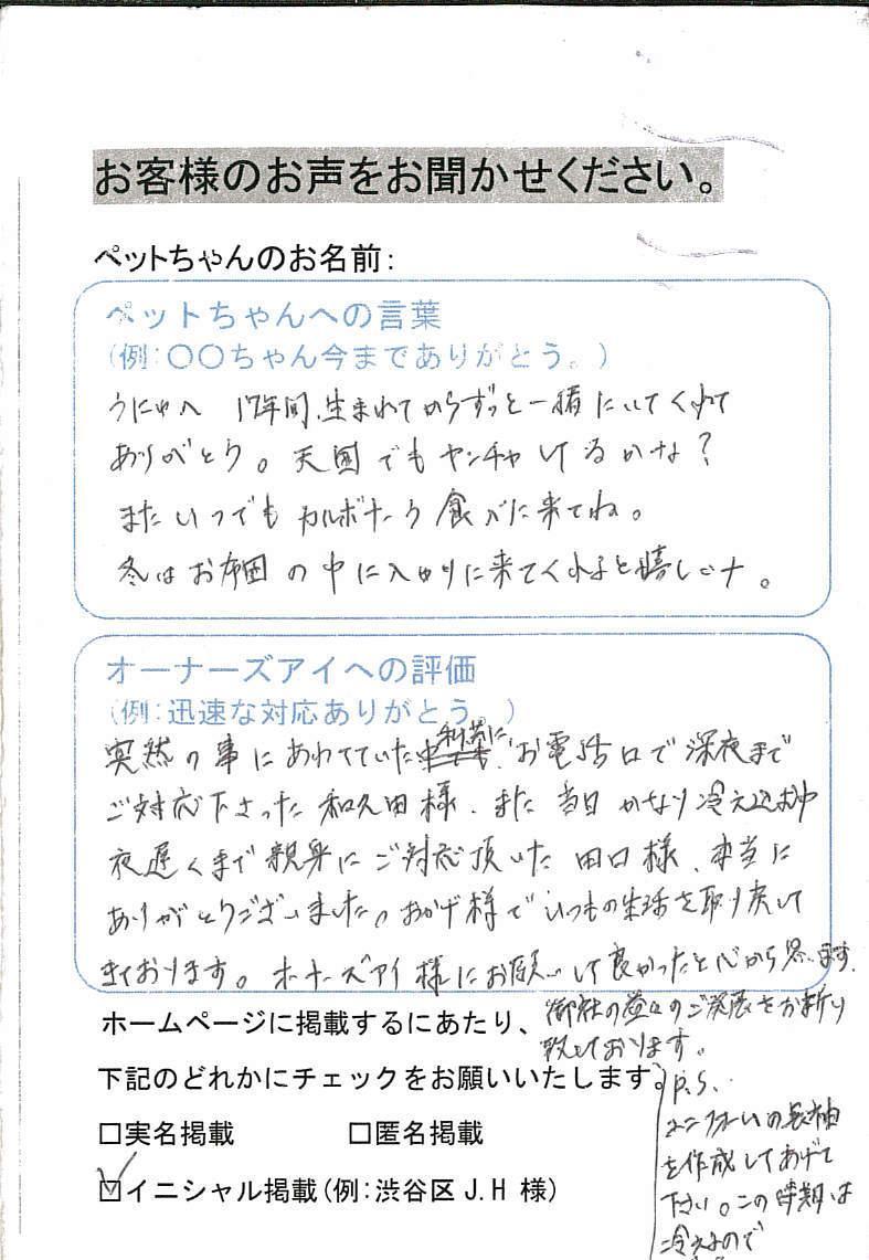 西東京市 K.H様 うにゃちゃん
