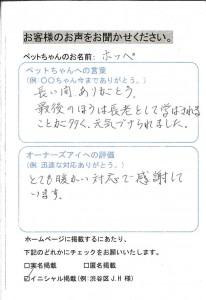 世田谷区 ホッペちゃん