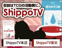shippoTV