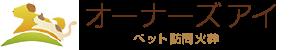 訪問ペット火葬オーナーズアイ|東京都 渋谷発