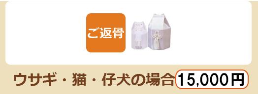 岐阜金額変更
