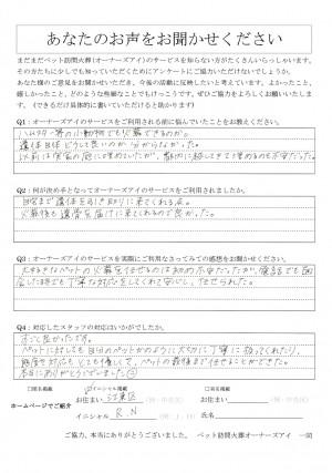 IMG_20170223_0002 のコピー