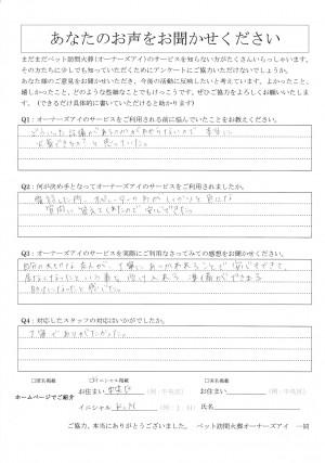 IMG_20170223_0004 のコピー