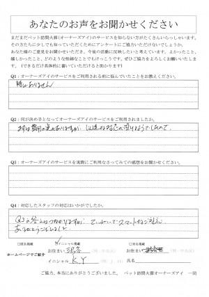 IMG_20170223_0001 のコピー