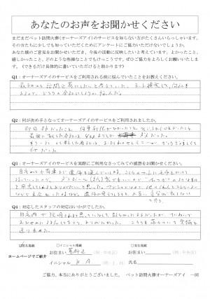 IMG_20170223_0003 のコピー