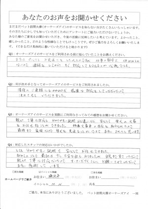 IMG_20170318_0001 のコピー