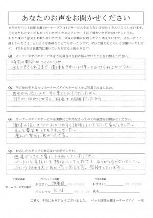 IMG_20170303_0005 のコピー