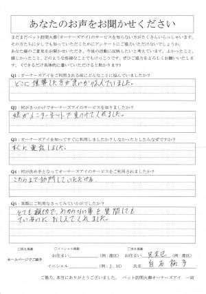 IMG_20170310_0004 のコピー