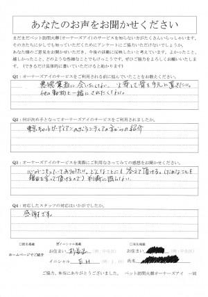 IMG_20170310_0002 のコピー