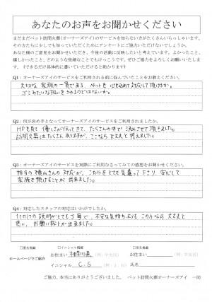 IMG_20170310_0003 のコピー