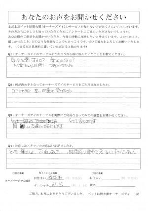 IMG_20170310_0001 のコピー
