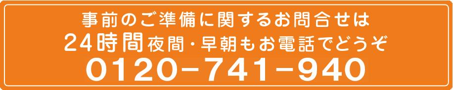 岐阜ダイヤル大
